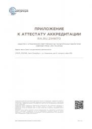 RA.RU.21НМ70_2