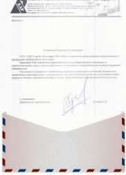 """Благодарственное письмо """"ЛДР-Строй"""""""