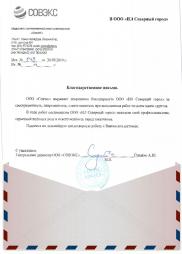 """Благодарственное письмо """"СОВЭКС"""""""