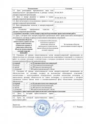 Испытательная_7811645926 - Выписка из реестра от 19.10.2020 - ГБ-2