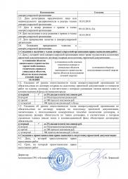 Испытательная_7811645926 - Выписка из реестра от 19.10.2020 - ОП-2