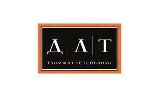 ДЛТ | TSUM. St.Petersburg