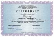 Sertifikat_Sistema_upravleniya_okruzhayushcheĭ_sredoĭ